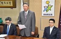 次期衆院選・自民福岡5区分裂問題 県連、党員投票実施へ