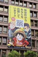 「鬼滅の刃」炭治郎、「ONE PIECE」ルフィらが「本の街」応援 東京・神保町にポス…