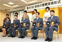 「都民の警察官」表彰式 5氏に栄誉「期待と信頼に応える」