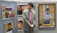 写真で魅せる藤井棋聖「盤上の物語」 大阪でパネル展、杉本師匠も来場