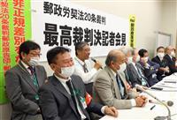 日本郵便格差訴訟 労働実態を重視も…難しい画一的判断 実情踏まえた制度検討を