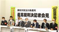 「時代の扉動く判決」日本郵便格差訴訟で原告会見