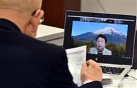 富士山登山鉄道、環境保全など条件 世界遺産学術委が中間提言