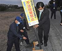 埼玉の緑地で不法投棄増加 「ステイホーム」が遠因か