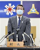 神恵内村、国に受諾文書発送 核ごみ調査、年内にも認可