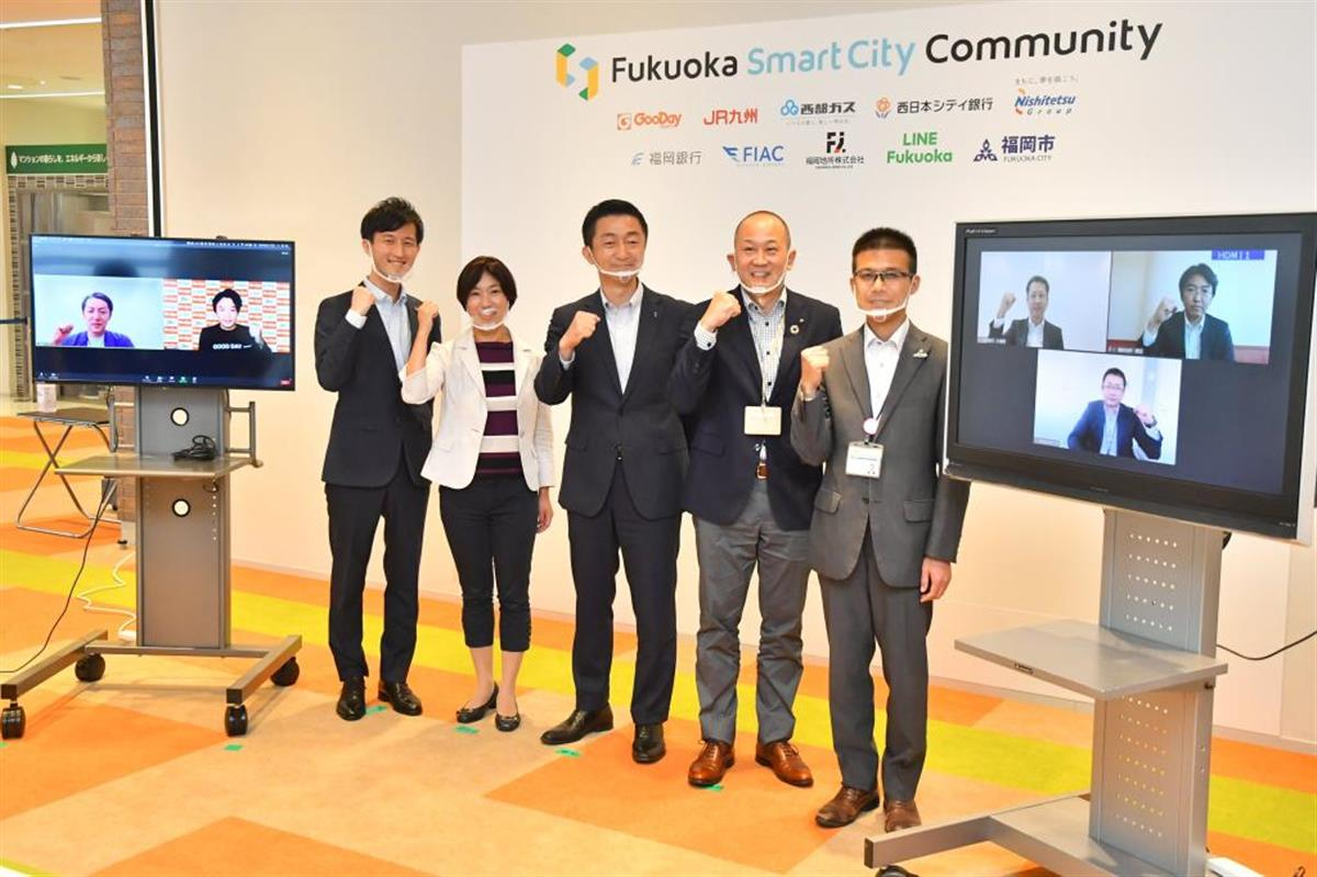 福岡市内の企業などが参加して発足した「福岡スマートシティコミュニティ」