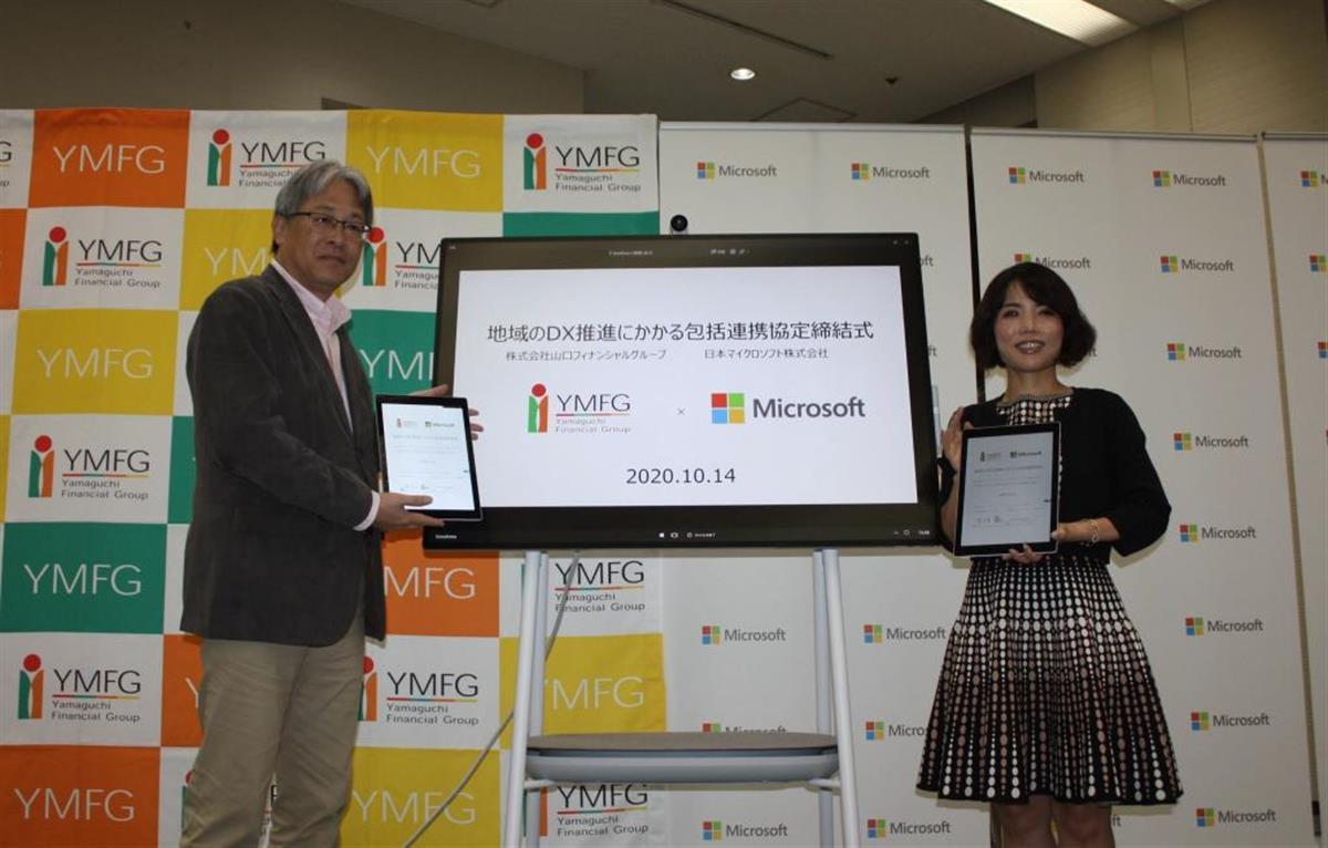 山口FG、MSと連携 取引先企業のデジタル化支援 非対面営業…