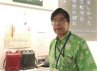 【想う】「ありのままに伝える」 東日本大震災・原子力災害伝承館のアテンダント、泉田淳さ…