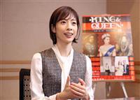 """元宝塚トップスターが""""エスコート""""する「KING&QUEEN展」英国王室の肖像画約90…"""
