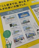 【大阪都構想ファクトチェック】「都構想で図書館廃止」は誤り