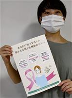 広げてA3巨大はがき効果で乳がん検診受診者1・4倍