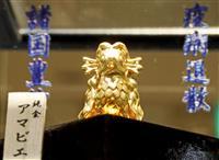 【動画あり】コロナ収束願い「黄金のアマビエ」登場 高島屋京都店