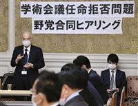 「悪質なデマ」学術会議批判に大西元会長が反論 野党ヒアリングに出席