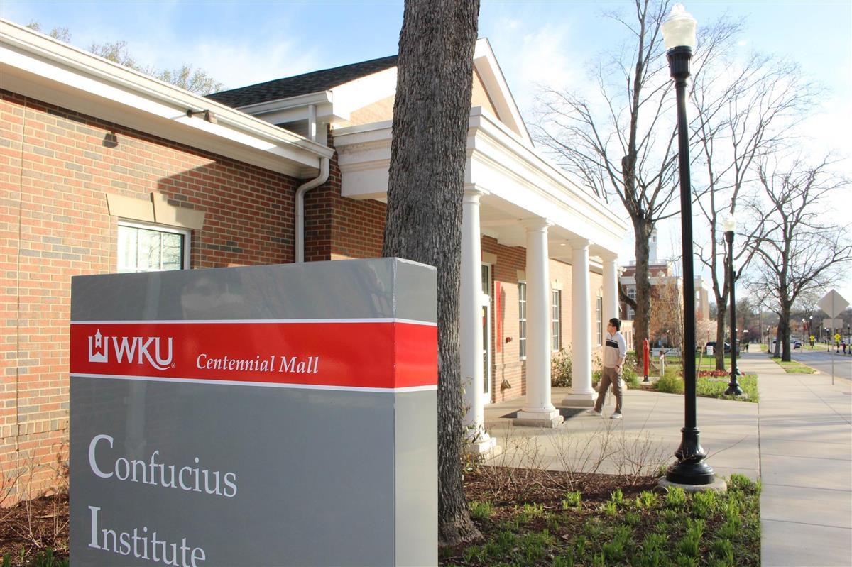 米南部ケンタッキー州のウェスタンケンタッキー大にある孔子学院(上塚真由撮影)
