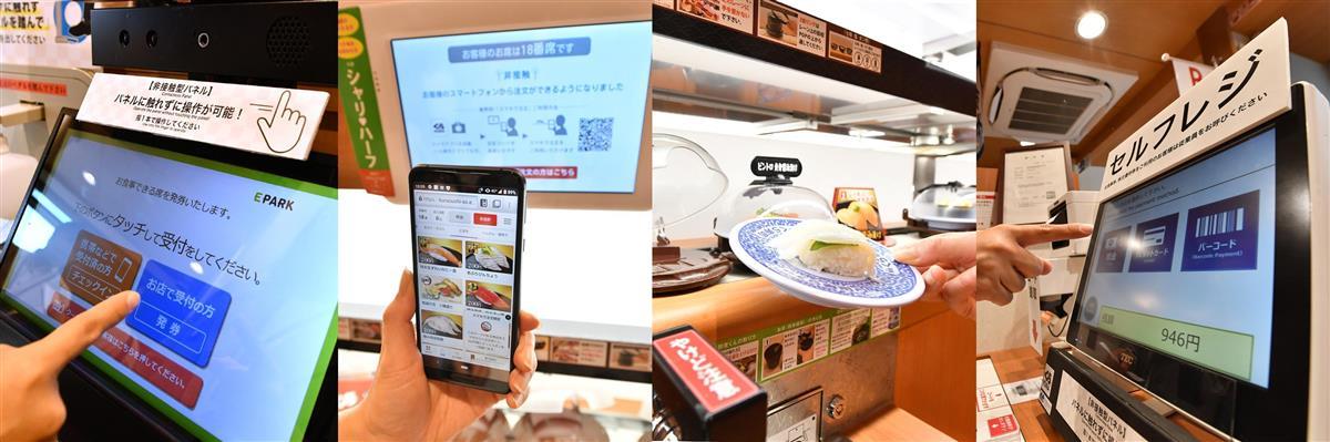 くら寿司、「完全非接触」店舗を公開 入店から会計まで店員介さず