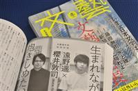親子対談の「文芸」3刷 芥川賞作家・遠野遥さんとBUCK-TICK・櫻井敦司さん