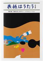 【話題の本】『表紙はうたう 完全版』和田誠著 古さ感じさせない雑誌の「顔」