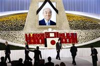 中曽根元首相の合同葬、しめやかに…政界関係者ら644人参列