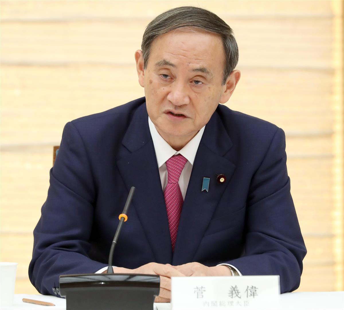 政治 成長戦略会議 菅義偉首相