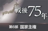 【戦後75年 第6部】拉致、北方領土、竹島…脅かされる国家主権