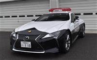 【深層リポート】栃木発 全国初の「レクサス」パトカー 注目生かし交通事故抑止へ