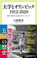 【書評】『大学とオリンピック1912-2020』小林哲夫著