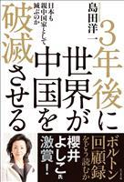【書評】『3年後に世界が中国を破滅させる 日本も親中国家として滅ぶのか』