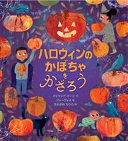 【児童書】『ハロウィンのかぼちゃをかざろう』ほんわか温かく、妖しげに