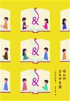 【書評】『ほんのよもやま話 作家対談集』瀧井朝世編