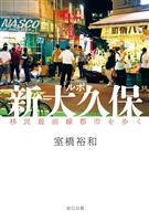 【書評】『ルポ新大久保 移民最前線都市を歩く』室橋裕和著 本を手に、歩きに行こう