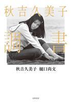 【書評】『秋吉久美子 調書』秋吉久美子、樋口尚文著 紛れもない「時代の子」