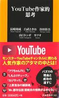 【ビジネスパーソンの必読書】『YouTube作家的思考』『ダイヤモンド 欲望の世界史』…