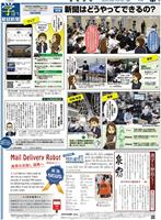 【新聞週間特別版】新聞はどうやってできるの?