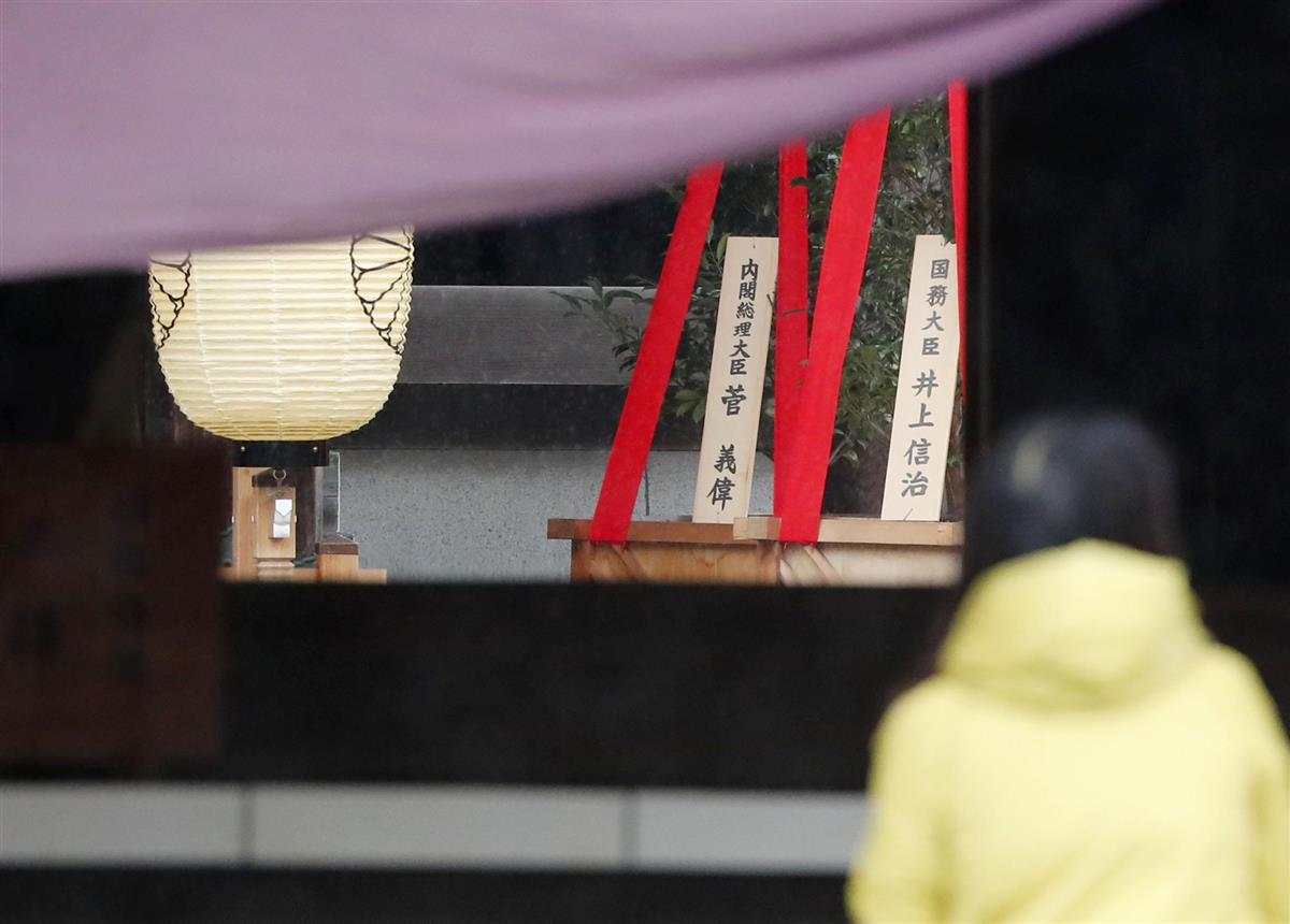 靖国神社の秋季例大祭に合わせ菅首相が奉納した「真榊」=17日午前、東京・九段北