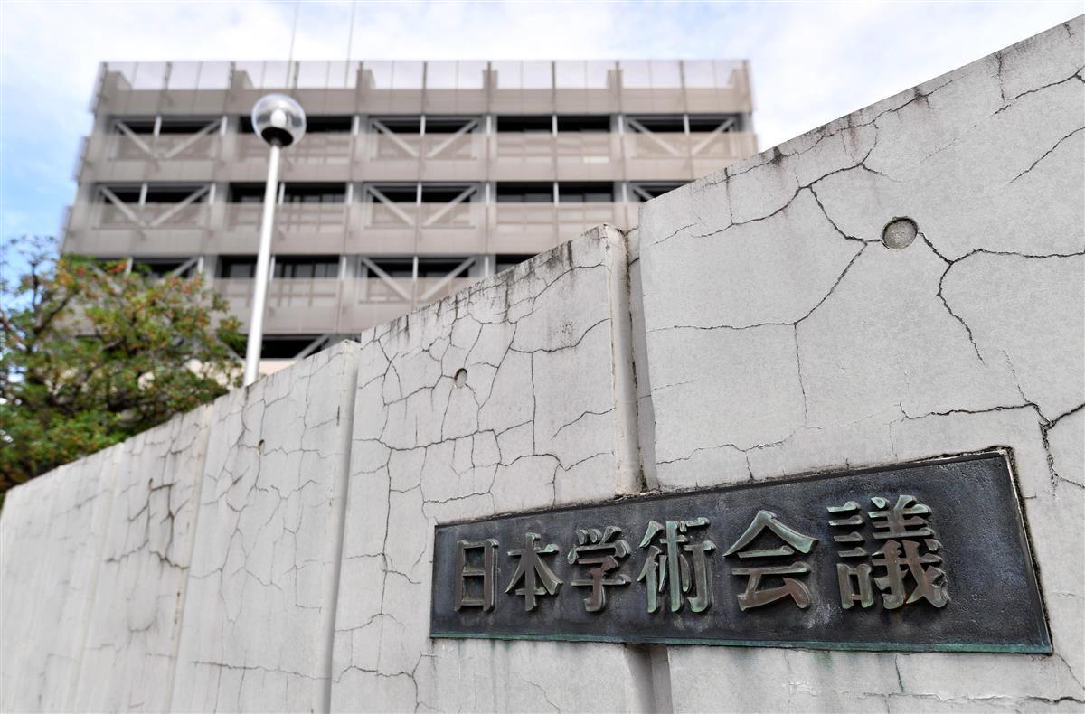日本学術会議の事務局が入る建物と看板=16日、東京都港区(鴨川一也撮影)