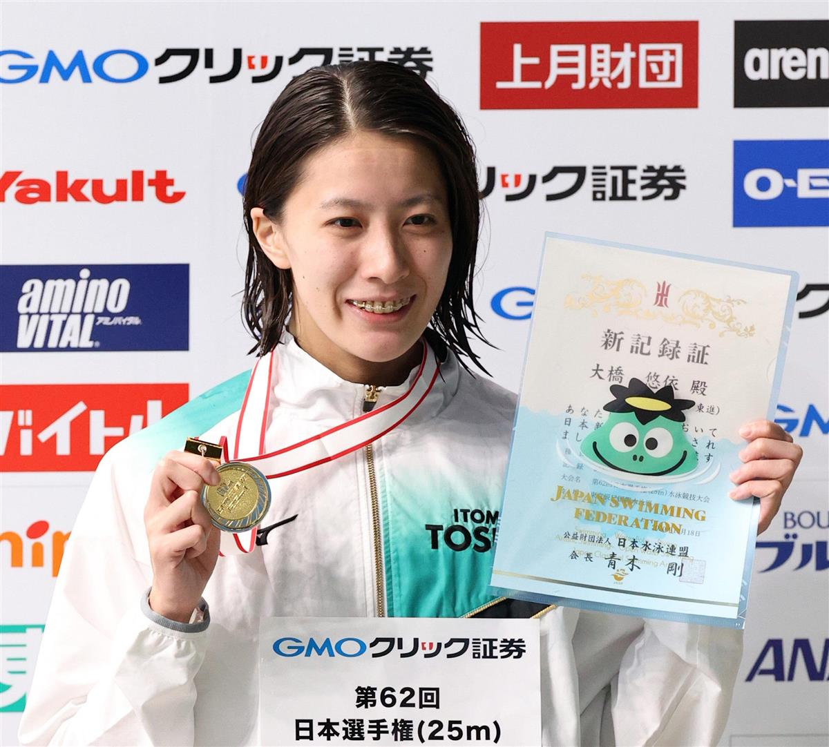 女子200メートル個人メドレーで、短水路日本新記録をマークし優勝した大橋悠依=東京辰巳国際水泳場(代表撮影)