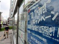 GoToで「普段よりも高い宿」 海外旅行の予算感覚で国内旅行