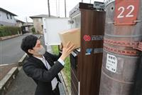 【動画あり】電柱の「宅配ボックス」で荷物受け取り 関電がサービス試行