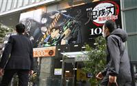 映画「鬼滅の刃」 3日で46億円 土日興収は歴代最高