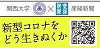 関大×産経 新型コロナセミナー 20日からオンライン開講
