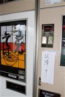 昭和のうどん自販機またダウン 兵庫の山間なんとか復旧