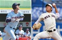 ドラフト会議の注目選手は…近大・佐藤、早大・早川に重複指名も