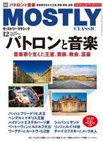 【モーストリー・クラシック】12月号「パトロンと音楽」を特集