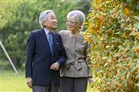 【動画】上皇后さま、86歳に コロナ禍案じられる