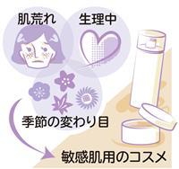 【牧野和世の美の教室】(60) 季節の変わり目は敏感肌用の化粧品
