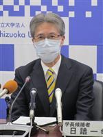 静岡大次期学長、再編慎重派の日詰氏に 持論封印「合意点導く」