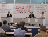 鏡から探る邪馬台国の謎 吉野ヶ里歴史公園フォーラムで3氏講演、討論