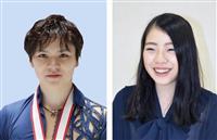 GP仏杯、コロナで中止 フィギュア宇野ら出場予定