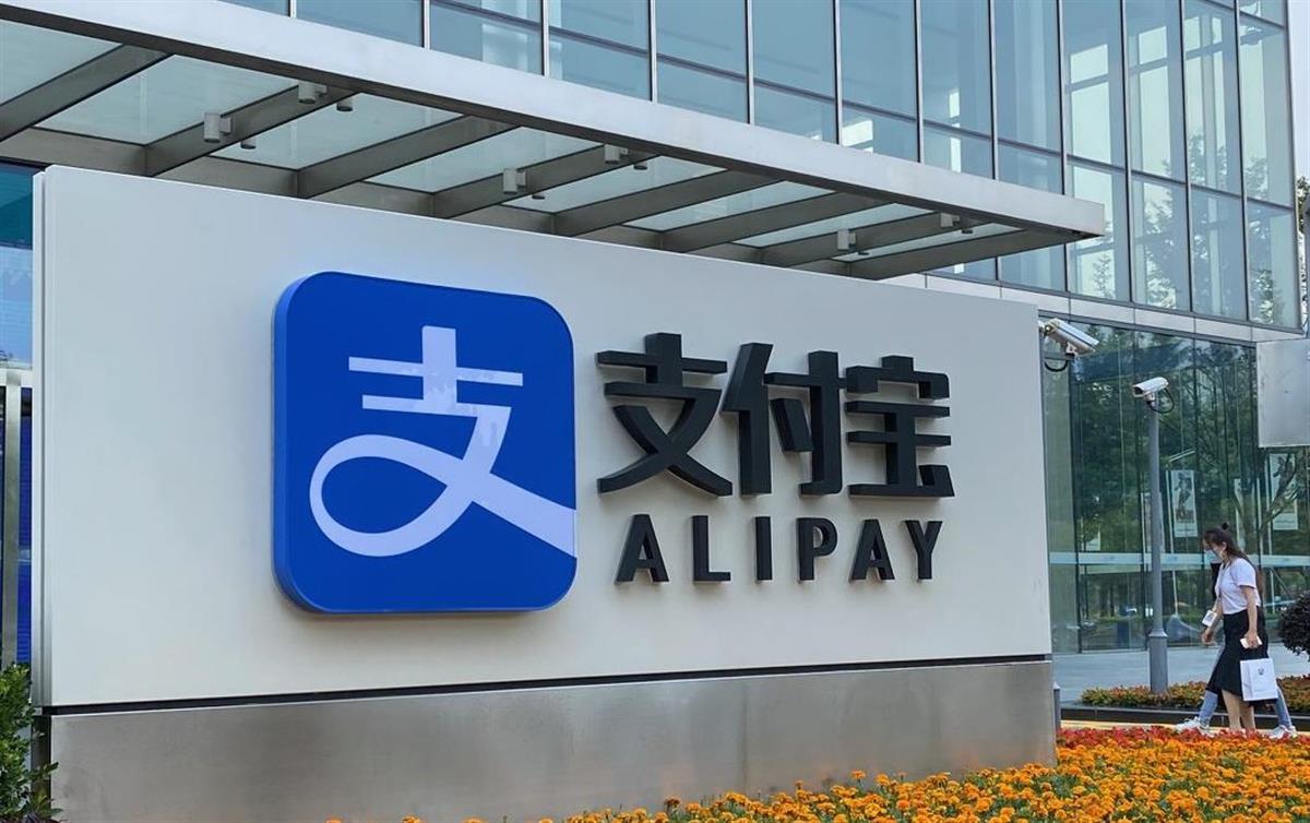 中国のアリペイ運営会社が香港・上海上場へ 過去最大3・7兆円調達か