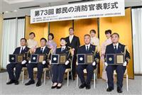都民の消防官表彰式 5氏に栄誉「職務に精励する覚悟」